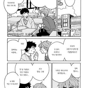 [Fujitobi] Tokubetsu na Nichijou [kr] – Gay Yaoi