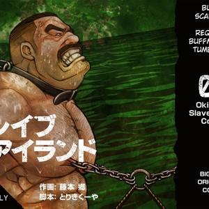 [BIG GYM (Fujimoto Gou, Toriki Kuuya)] Okinawa Slave Island 02 [Eng] – Gay Yaoi