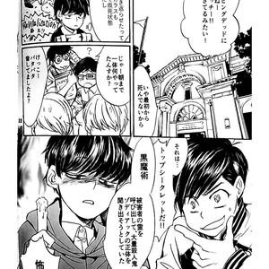 [Shinkai jerī/ Lapis] Bokura wa aru asa totsuzen ni – Osomatsu-san dj [JP] – Gay Yaoi image 011