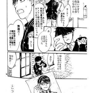 [Shinkai jerī/ Lapis] Bokura wa aru asa totsuzen ni – Osomatsu-san dj [JP] – Gay Yaoi image 013