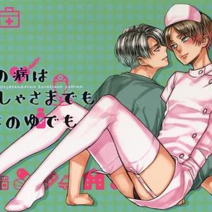 [ALT (tacky)] Koi no Yamai wa oi Sha-sama Semo Kusatsu no yu Demo – Shingeki no Kyojin dj [JP] – Gay Yaoi