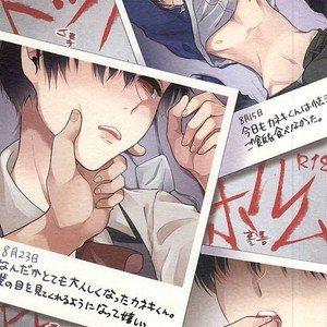 [DIANA (Assa)] Stockhlom syndrome – Tokyo Ghoul dj [kr] – Gay Yaoi