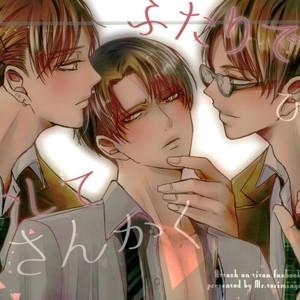 [Mr. Torimingo (Yamachi)] Futari de hitotsu ai shite-san kaku – Attack on Titan dj [JP] – Gay Yaoi
