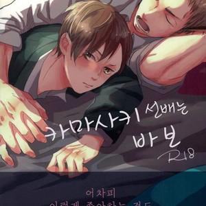 [3T] Kamasakisan no Baka – Haikyuu!! dj [kr] – Gay Yaoi