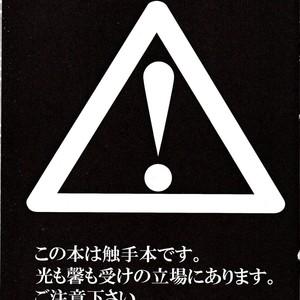 [Futago Beya (Kitayori Minami)] -Shokushu- Nyan Nyan Panic   -Tentacles- Mew Mew Panic  – Ouran High School Host Club dj [Eng] – Gay Yaoi image 002