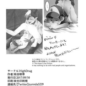 [HighDrug (Ryome Gantai)] Akumu no Yoru | Nightmare Night – Gravity Falls dj [Eng] – Gay Yaoi image 023
