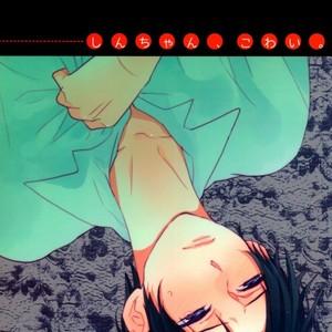 [Honeyamber] Shin-chan, I'm Scared – Kuroko no Basuke dj [Eng] – Gay Yaoi