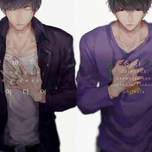 [GigI] Goodbye, My dear – Osomatsu-san dj [kr] – Gay Yaoi