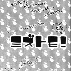 [Lapislazuli (AOI Tomomi)] Free! dj – Mizutomo! [JP] – Gay Yaoi image 003