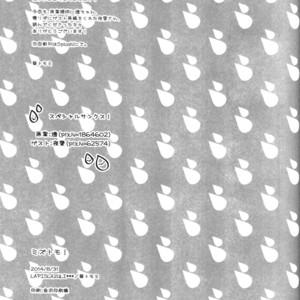 [Lapislazuli (AOI Tomomi)] Free! dj – Mizutomo! [JP] – Gay Yaoi image 021