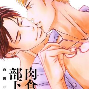 [Nishida Higashi] Nikushoku no Buka (Carnivorous Subordinate) [Eng] – Gay Yaoi
