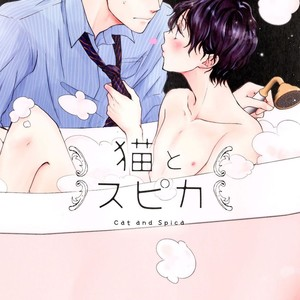 [Hatoya Tama] Neko to Spica (update c.4.5) [Eng] – Gay Comics