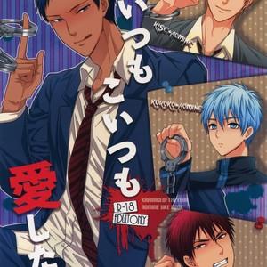 [Karaage of the Year (Karaage Muchio)] Doitsu mo Koitsu mo Aishitai – Kuroko no Basket dj [JP] – Gay Yaoi