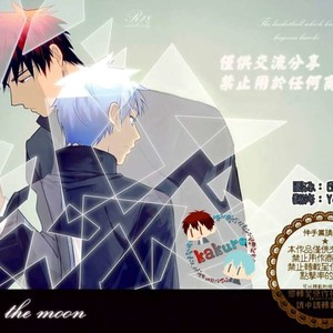 [megaton] Kuroko no Basuke dj – cry for the moon [cn] – Gay Yaoi