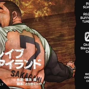 [BIG GYM (Fujimoto Gou, Toriki Kuuya)] Okinawa Slave Island 03 [Eng] – Gay Yaoi