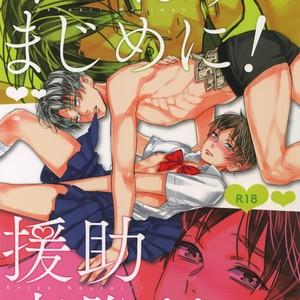 [ALT (tacky)] Yappari Majime ni! Enjo Kousai!! – Shingeki no Kyojin dj [JP] – Gay Yaoi