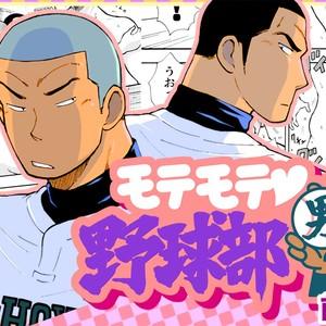 [Akahachi] Popular Baseball Club Boys 1 [Esp] – Gay Yaoi