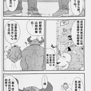 [Koedame (Sei Torao)] NON CATTLE 2 [cn] – Gay Yaoi image 003