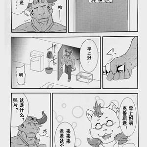 [Koedame (Sei Torao)] NON CATTLE 2 [cn] – Gay Yaoi image 004