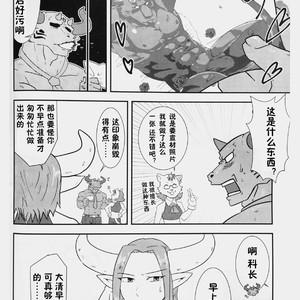 [Koedame (Sei Torao)] NON CATTLE 2 [cn] – Gay Yaoi image 005