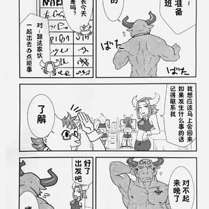 [Koedame (Sei Torao)] NON CATTLE 2 [cn] – Gay Yaoi image 006