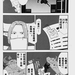 [Koedame (Sei Torao)] NON CATTLE 2 [cn] – Gay Yaoi image 007