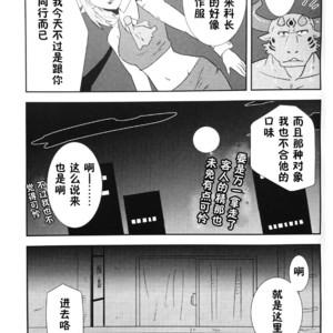 [Koedame (Sei Torao)] NON CATTLE 2 [cn] – Gay Yaoi image 008