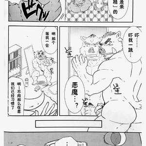 [Koedame (Sei Torao)] NON CATTLE 2 [cn] – Gay Yaoi image 009