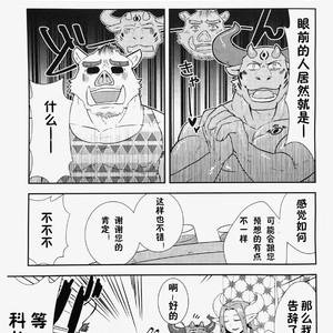 [Koedame (Sei Torao)] NON CATTLE 2 [cn] – Gay Yaoi image 012