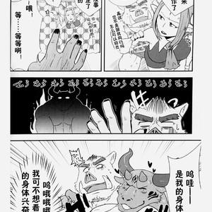 [Koedame (Sei Torao)] NON CATTLE 2 [cn] – Gay Yaoi image 013