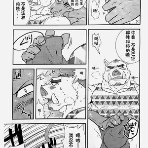 [Koedame (Sei Torao)] NON CATTLE 2 [cn] – Gay Yaoi image 014