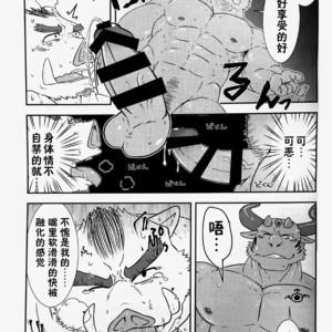 [Koedame (Sei Torao)] NON CATTLE 2 [cn] – Gay Yaoi image 016