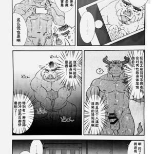 [Koedame (Sei Torao)] NON CATTLE 2 [cn] – Gay Yaoi image 018