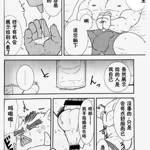 [Koedame (Sei Torao)] NON CATTLE 2 [cn] – Gay Yaoi image 019