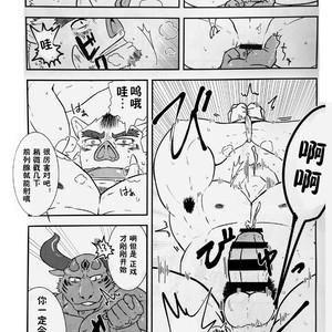 [Koedame (Sei Torao)] NON CATTLE 2 [cn] – Gay Yaoi image 020