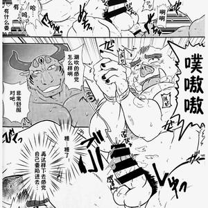 [Koedame (Sei Torao)] NON CATTLE 2 [cn] – Gay Yaoi image 021