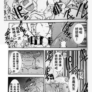 [Koedame (Sei Torao)] NON CATTLE 2 [cn] – Gay Yaoi image 024