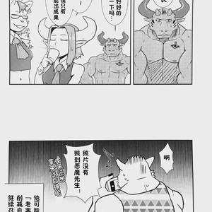 [Koedame (Sei Torao)] NON CATTLE 2 [cn] – Gay Yaoi image 029