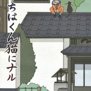 [Signal (Nilo)] Naruto dj – Uchiha-kun Neko ni Naru (Uchiha becomes a Cat) [Eng] – Gay Yaoi