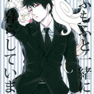 [Ω-aster (Erika)] Mofumofu to Isshoni Kurashite Imasu. – Hoozuki no Reitetsu dj [JP] – Gay Yaoi