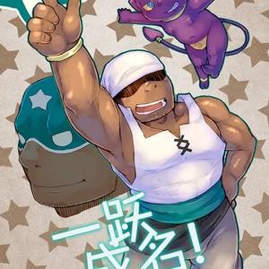 [Yukemuri Froster (Yunosuke)] Rise to Stardom! [cn] – Gay Yaoi
