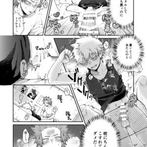 [AOAA] Boku no Hero Academia dj [JP] – Gay Yaoi image 005