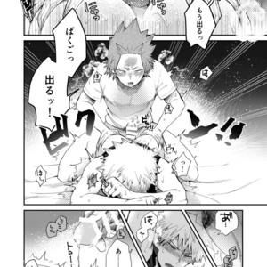 [AOAA] Boku no Hero Academia dj [JP] – Gay Yaoi image 008