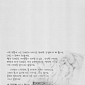 [Kemono no Koshikake (Azuma Minatu)] Kimi no Iro ni Somaritai!! Sairoku α [kr] – Gay Yaoi image 003