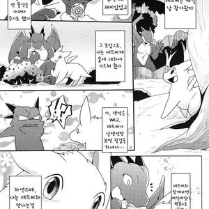 [Kemono no Koshikake (Azuma Minatu)] Kimi no Iro ni Somaritai!! Sairoku α [kr] – Gay Yaoi image 010