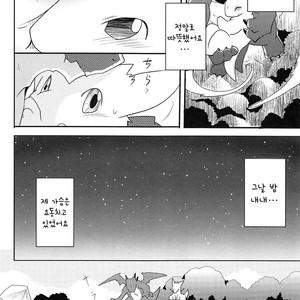 [Kemono no Koshikake (Azuma Minatu)] Kimi no Iro ni Somaritai!! Sairoku α [kr] – Gay Yaoi image 013