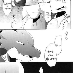 [Kemono no Koshikake (Azuma Minatu)] Kimi no Iro ni Somaritai!! Sairoku α [kr] – Gay Yaoi image 020
