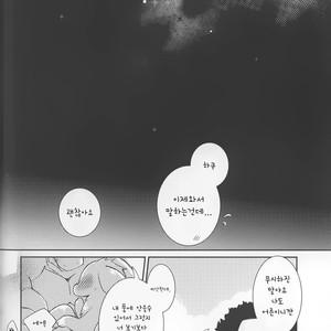 [Kemono no Koshikake (Azuma Minatu)] Kimi no Iro ni Somaritai!! Sairoku α [kr] – Gay Yaoi image 049