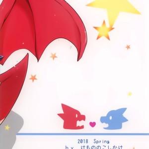 [Kemono no Koshikake (Azuma Minatu)] Kimi no Iro ni Somaritai!! Sairoku α [kr] – Gay Yaoi image 055