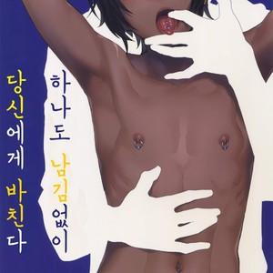 [mi (Misaka Nyuumen)] Hitotsu Nokorazu Anata ni Sasageru – Granblue Fantasy dj [kr] – Gay Yaoi